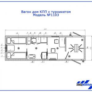 Вагон дом 1103